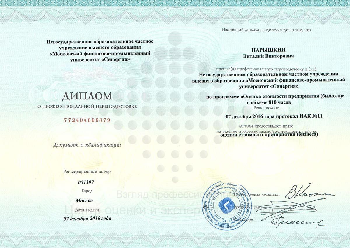 Диплом оценка бизнеса