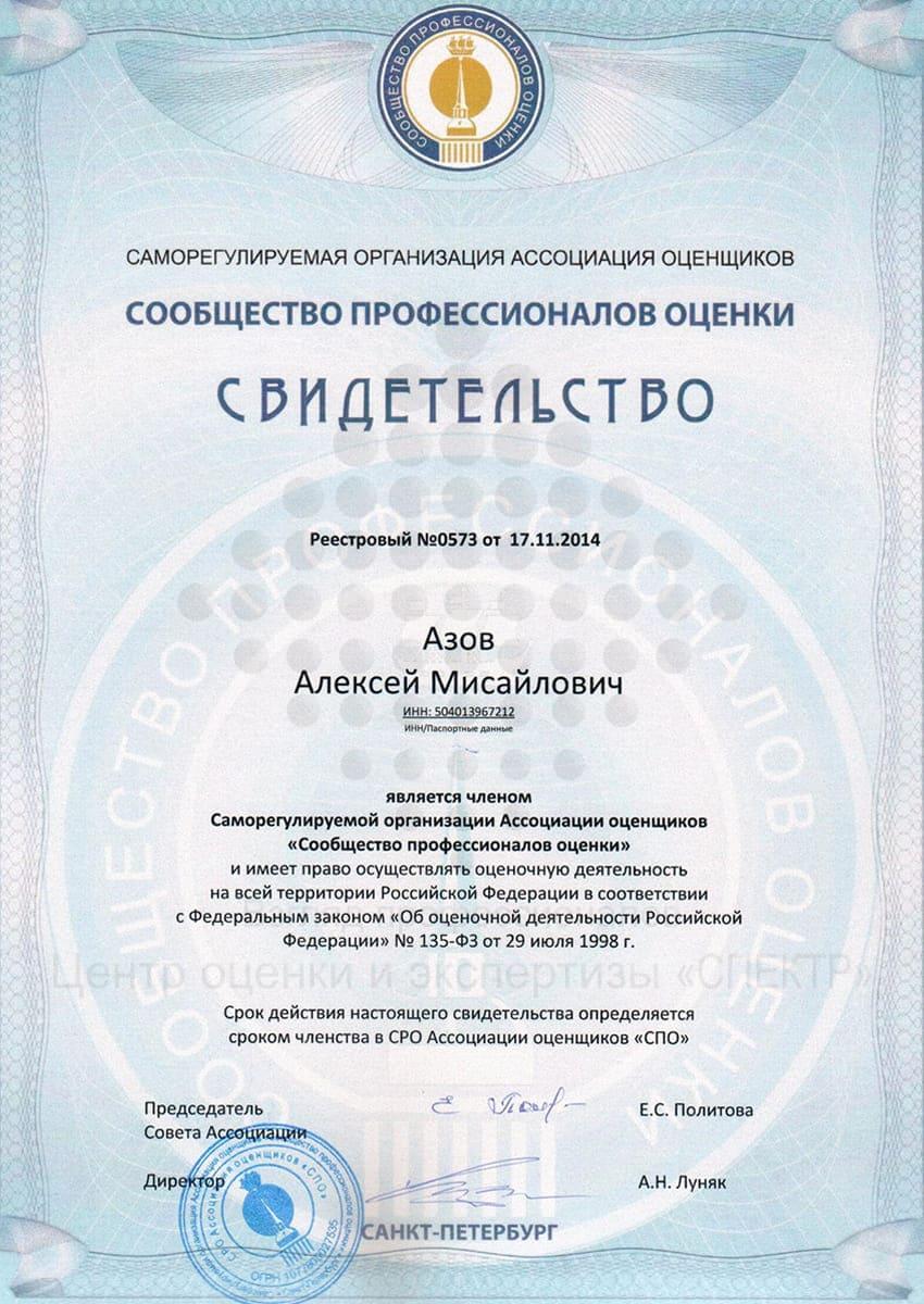 Свидетельство СРО Азов
